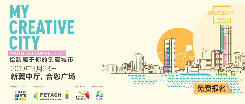 My Creative City | 青少年艺术大赛